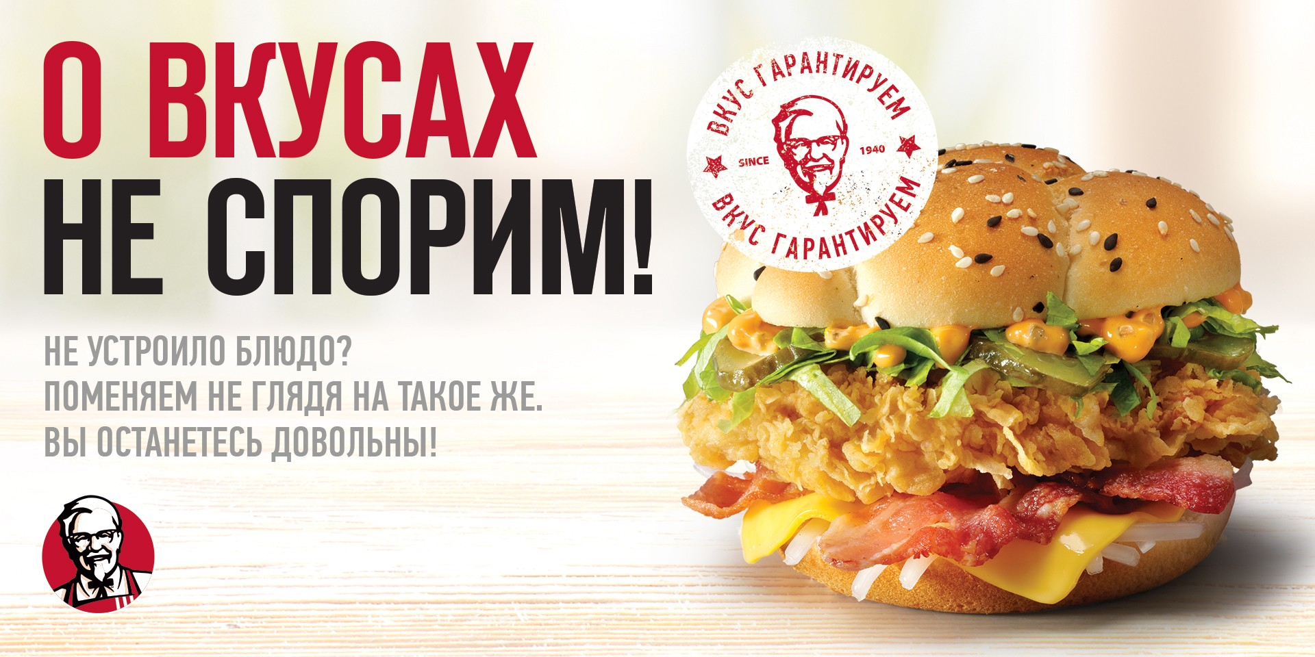 KFC гарантирует вкус!