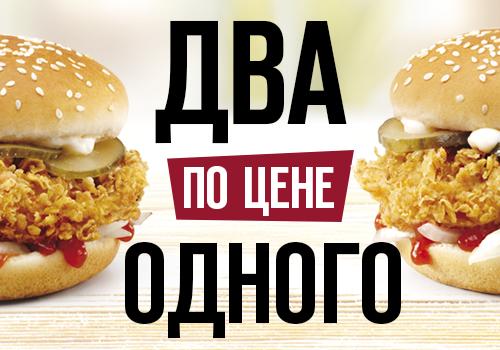 "Акции в ""KFC""!"